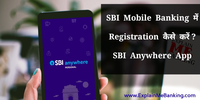 SBI Mobile Banking Registration Kaise Kare? SBI Anywhere App Puri Jankari