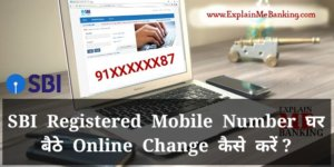 SBI Mobile Number Online Change Kaise Kare ? Without Visiting Branch