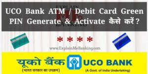 UCO Bank ATM Green PIN Generate & Activate Kaise Kare ?