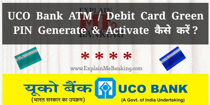 UCO Bank ATM Green PIN Generate & Activate Kaise Kare ? Puri Jaankari