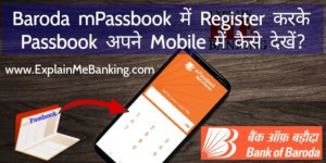 BOB m Passbook Register Karke Passbook Mobile Me Kaise Dekhe?