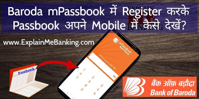 BOB m Passbook Register Karke Apna Passbook Mobile Me Kaise Dekhe?