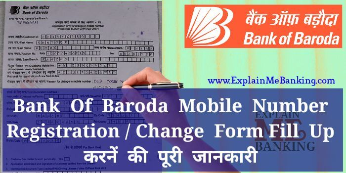 Bank Of Baroda Mobile Number Registration / Change Form Fill Up Kaise Kare ?