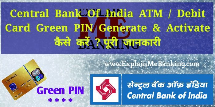 Central Bank Of India ATM Green PIN Generate & Activate Kaise Kare ?