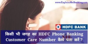HDFC Phone Banking Customer Care Number Kaise Find Pata Kare ?
