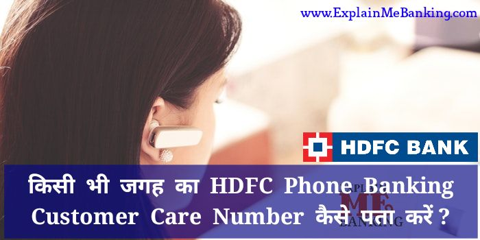 HDFC Phone Banking Customer Care Number Find Pata Kaise Kare ?