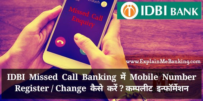IDBI Missed Call Banking Mobile Number Register / Change Kaise Kare ?