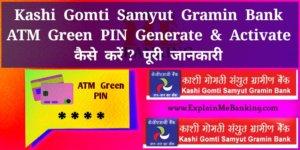 Kashi Gomti Samyut Gramin Bank ATM Green PIN Generate & Activate Kaise Kare ?