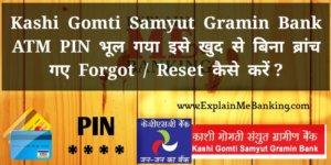 Kashi Gomti Samyut Gramin Bank ATM PIN Forgot / Reset Kaise Kare ?