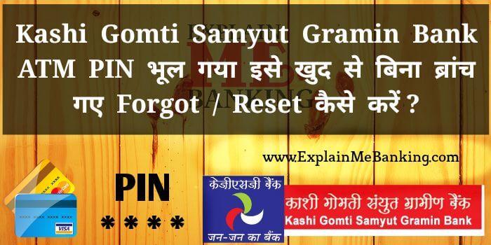 Kashi Gomti Samyut Gramin Bank ATM PIN Forgot / Reset Kaise Kare ? ATM PIN Bhul Gaya