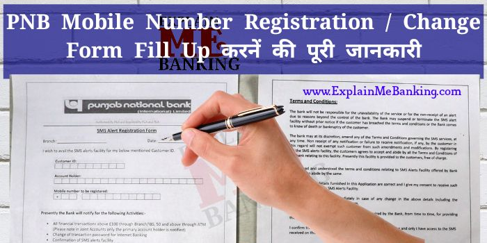 PNB Mobile Number Registration / Change Form Fill Up Karne Ki Puri Jaankari ?