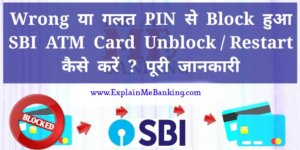 Wrong PIN Se Block Hua SBI ATM Card Unblock / Restart Kaise Kare ?