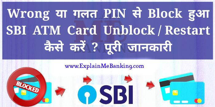 Wrong PIN Se Blocked SBI ATM Card Unblock / Restart Kaise Kare ?