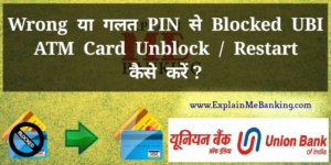 Wrong PIN Se Blocked UBI ATM Card Unblock / Restart Kaise Kare ?
