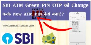 SBI ATM Green PIN OTP Ko Change Karke New PIN Kaise Banaye ?