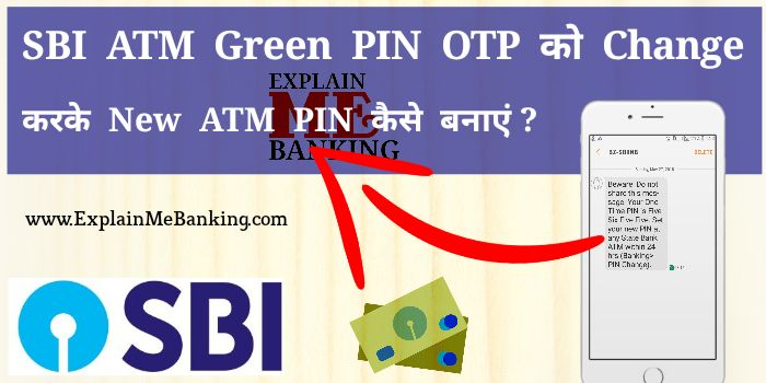 SBI ATM Green PIN OTP Ko Change Karke New ATM PIN Kaise Banaye ?