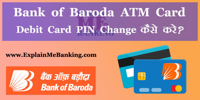 Bank of Baroda ATM PIN Change Kaise Kare? How To Change BOB ATM PIN