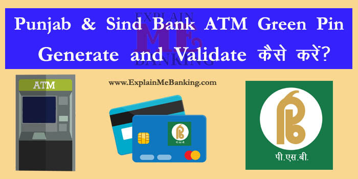 Punjab and Sind Bank ATM Green PIN Generate & Activate Kaise Kare?