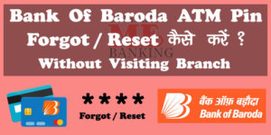 Bank of Baroda ATM PIN Forgot / Reset Kaise Kare? Without Visiting Branch