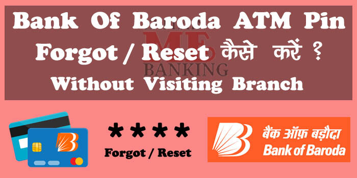 Bank Of Baroda ATM PIN Forgot / Reset Kaise Kare? ATM PIN Bhul Jane Par