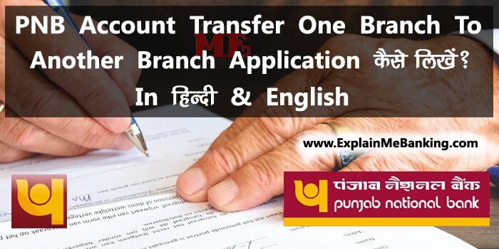PNB Account Transfer Application Letter In Hindi And English Kaise Likhe?