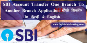 SBI Bank Account Transfer Application In Hindi & English Me Kaise Likhe