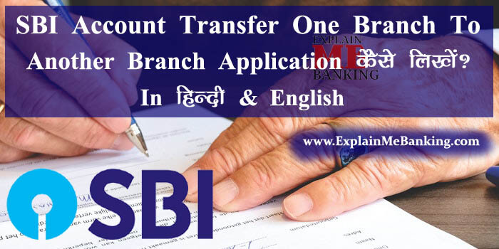 SBI Account Transfer Application Letter In Hindi And English Kaise Likhe?