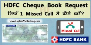 HDFC Cheque Book Request Through Missed Call