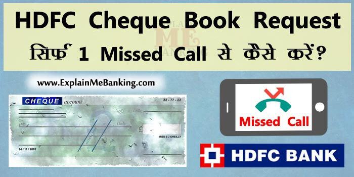 HDFC Cheque Book Request Through Missed Call Number Se Kaise Kare?