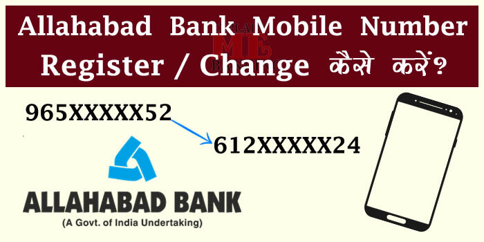 Allahabad Bank Mobile Number Register / Change Kaise Kare?