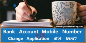 Bank Account Mobile No Change Application Kaise Likhe?