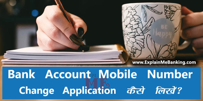 Bank Account Me Mobile Number Change Application In Hindi & English Kaise Likhe?