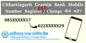 CG Gramin Bank Mobile Number