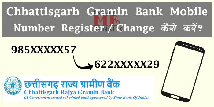 Chhattisgarh Rajya Gramin Bank Mobile Number Register / Change Kaise Kare?