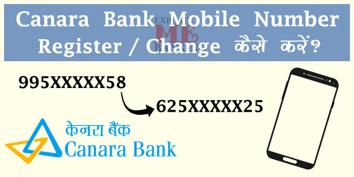 Canara Bank Mobile Number Register / Change Kaise Kare?