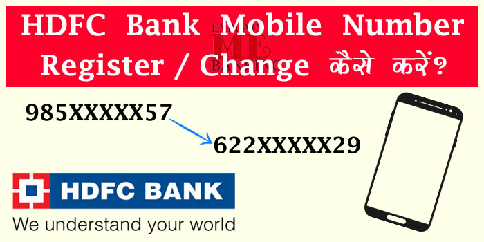 HDFC Bank Mobile Number Register / Change Kaise Kare? Through ATM Machine