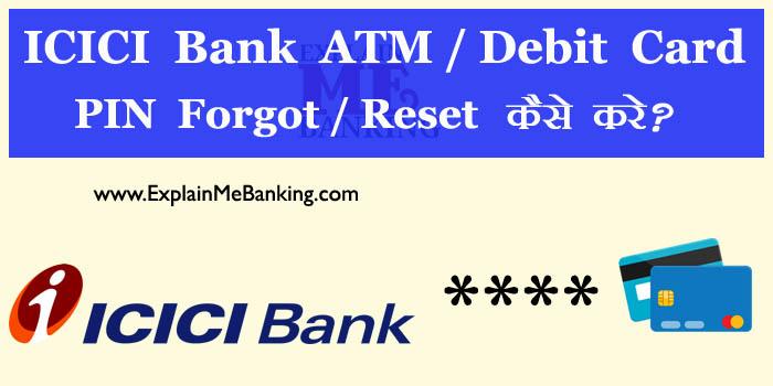 ICICI Bank ATM PIN Forgot / Reset Kaise Kare ? ICICI ATM PIN Bhul Gaya