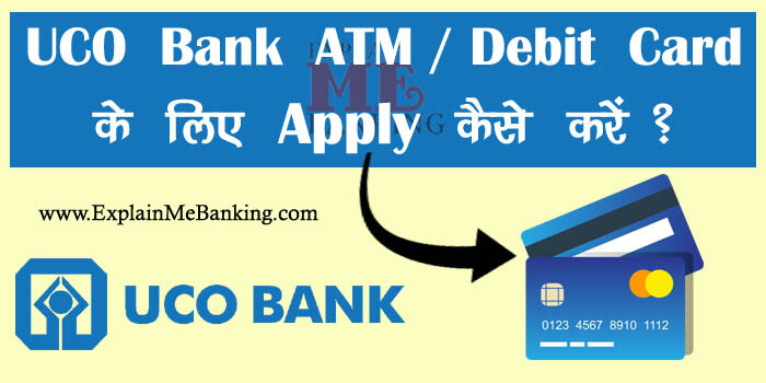UCO Bank ATM Card / Debit Card Apply Kaise Kare ?