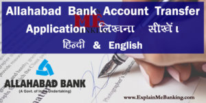 Allahabad Bank Account Transfer Application in Hindi And English