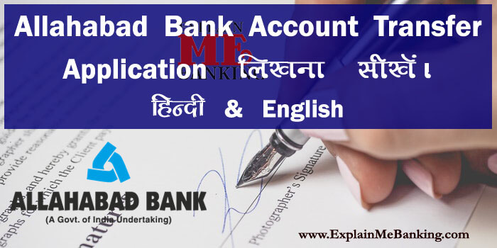 Allahabad Bank Account Transfer Application Letter In Hindi And Engilsh
