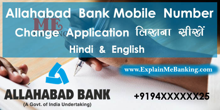Allahabad Bank Mobile Number Change Application Letter In Hindi And English