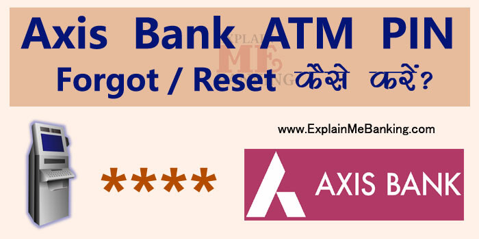 Axis Bank ATM PIN Forgot / Reset Kaise Kare ? Axis Bank ATM PIN Bhul Gaya