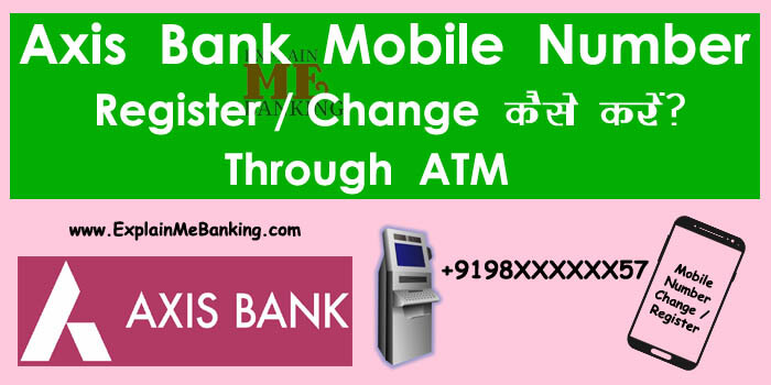 Axis Bank Mobile Number Register / Change Kaise Kare? Through ATM Machine