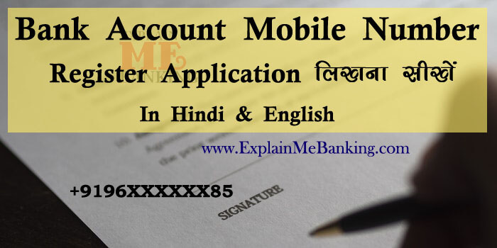 Bank Account Me Mobile Number Register Application Latter In Hindi And English