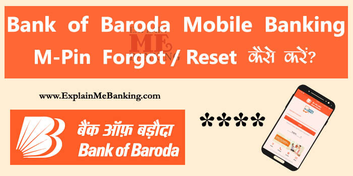 Bank Of Baroda M Pin Forgot / Reset Kaise Kare? BOB Mobile Banking Password