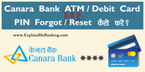 Canara Bank ATM PIN Forgot / Reset Kaise Kare