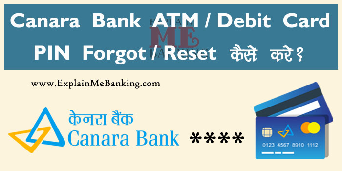 Canara Bank ATM PIN Forgot / Reset Kaise Kare? Through ATM PIN Generation Process