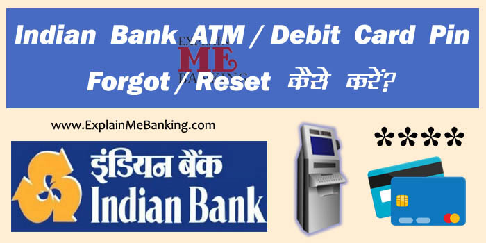 Indian Bank ATM PIN Forgot / Reset Kaise Kare? Indian Bank ATM PIN Bhul Gaya