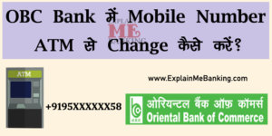 OBC Mobile Number Change Through ATM