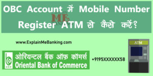 OBC Mobile Number Register Through ATM
